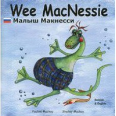 Wee MacNessie - English/Russian  (2+ years)